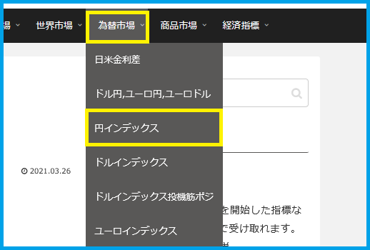 円インデックスのページ紹介