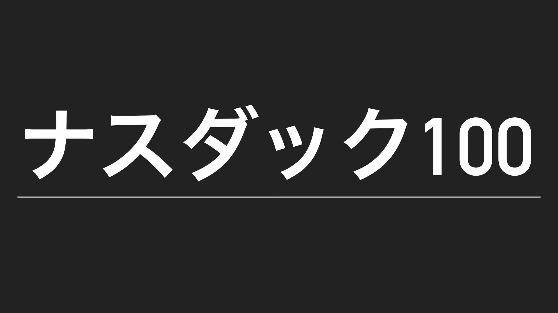 ナスダック100指数紹介