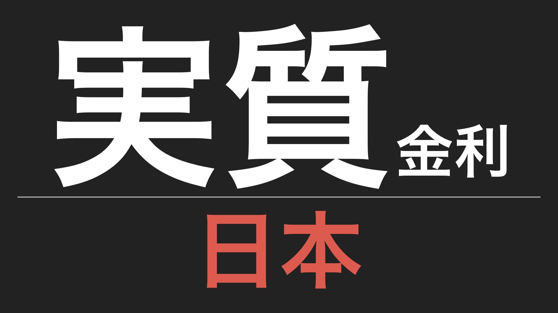 日本の実質金利