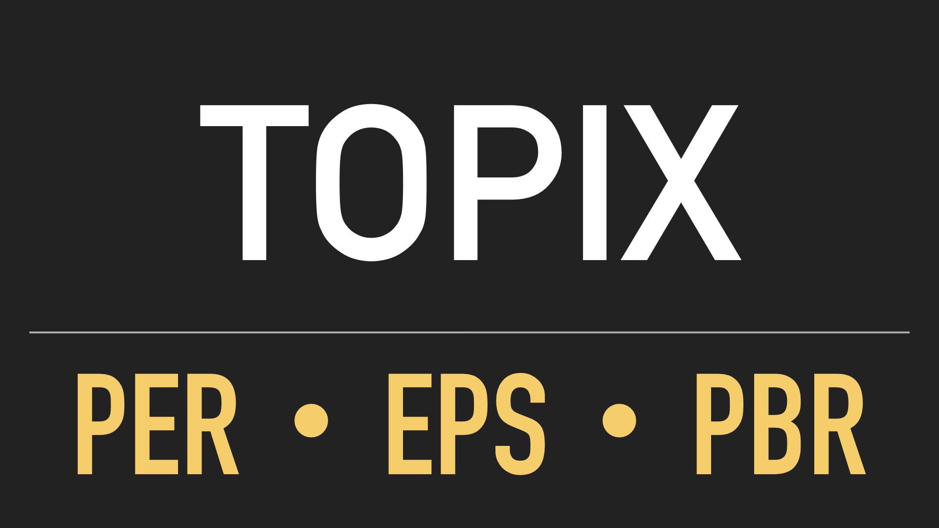 TOPIXのEPS・PER・PBR