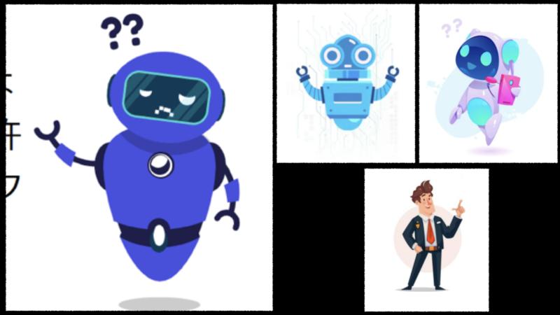 許可を促すロボットの種類