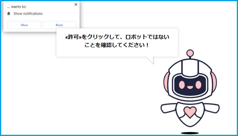 ロボットが許可を促す