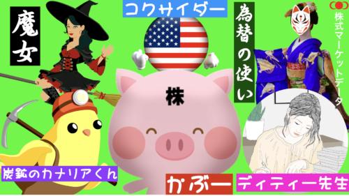 株式マーケットデータのキャラクター